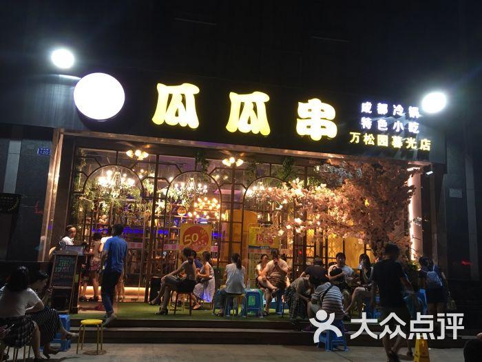 瓜瓜串(万松园暮光店)-美食-武汉美食沈阳小a美食排行图片图片