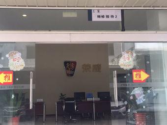 中山润中上汽荣威4S店(东升镇店)