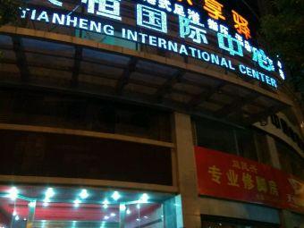 天恒国际中心
