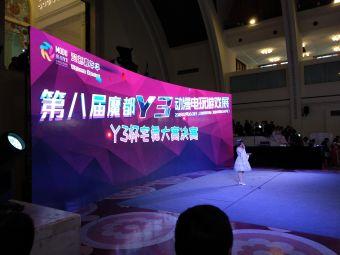 上海Y3動漫電玩游戲展