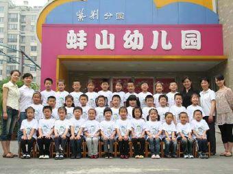 蚌山幼儿园(紫荆分园)