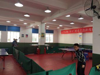 合之力乒乓球馆