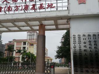 中国残疾人福利基金会孤独症南方康复基地