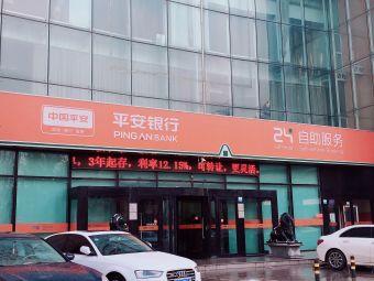 平安银行24小时自助银行