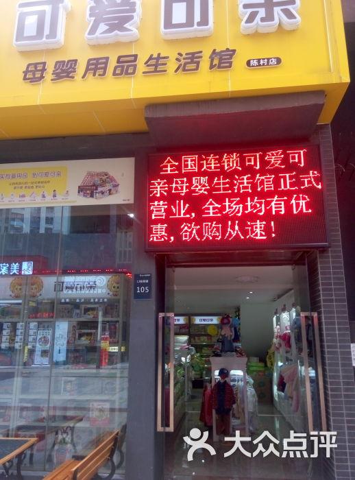 顺德陈村可爱可亲母婴用品店-图片-顺德区购物-大众