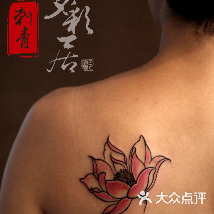 莲花纹身女孩子喜欢的小图纹身北京纹身店                 北京多彩