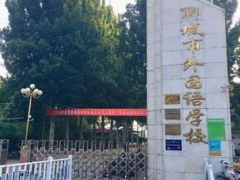 聊城市外国语学校(小学部)