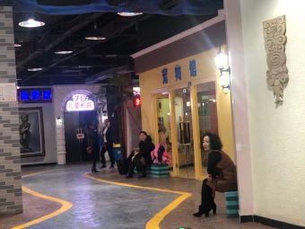 乐8小镇乐8儿童王国票务中心