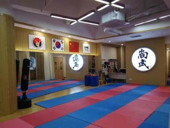 尚武国际跆拳道馆有限公司