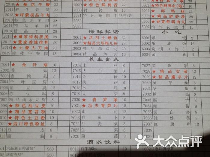 董家湾重庆老火锅(大沽南路店)菜单图片 - 第52张