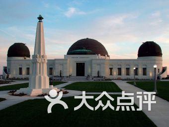格里菲斯天文臺
