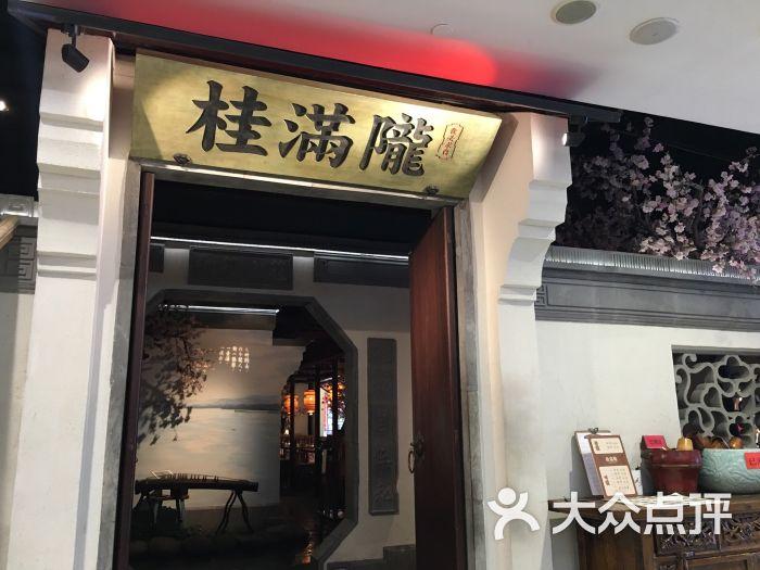桂满陇-桃花山庄(徐家汇店)图片 - 第10214张