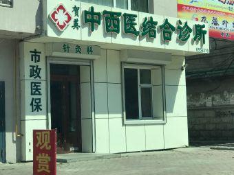 中西医联合诊所