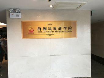 海澜凤凰商学院