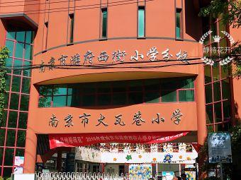 南京市游府西街小学分校