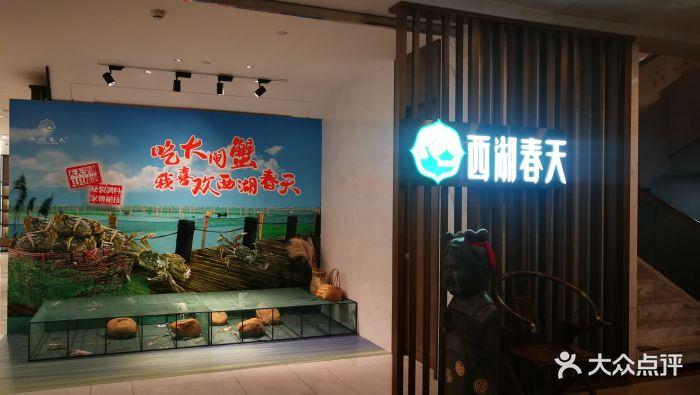 西湖春天(百汇店)门面图片 - 第236张