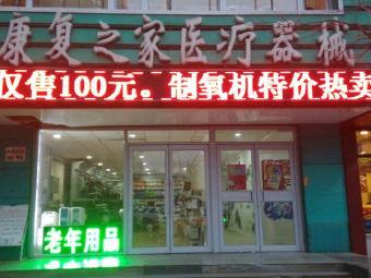 康复之家医疗器械全国连锁店(沈阳辽中店)