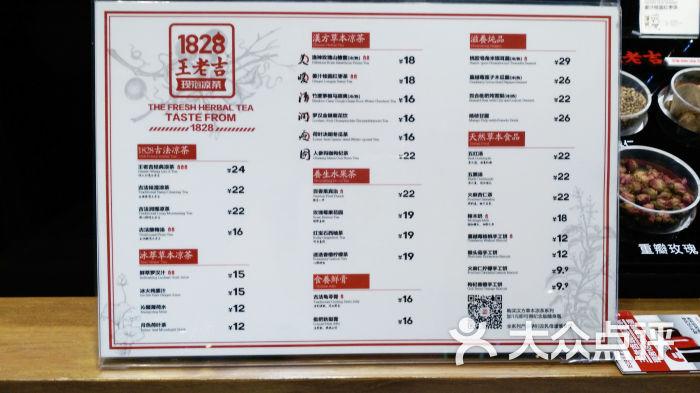 1828王老吉图片 - 第5张图片