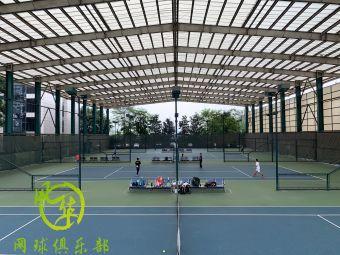 风华网球俱乐部(牧山沁园店)