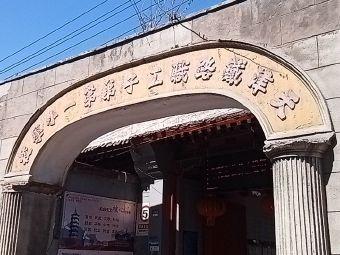 河北区扶轮小学