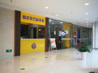 爱达东方跆拳道(世茂广场店)