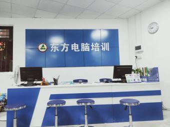东方电脑培训学校(宝丰分校)