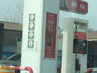 中石化徐州翟山加油站
