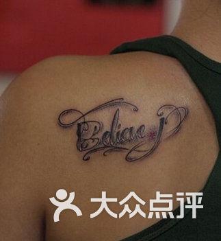 上海火凤凰纹身工作室英文字母纹身图片大全图片-北京图片