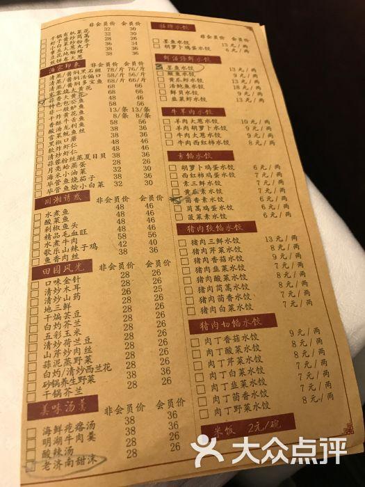 金春禧(先天下广场店)-菜单图片-石家庄美食-大众点评