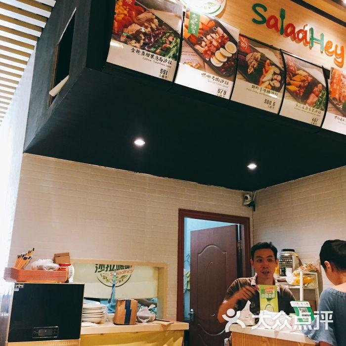 沙拉嘿呦(航盛店)-图片-深圳美食-大众点评网