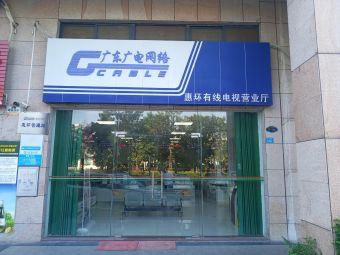 广东广电网络(惠环有线电视营业厅)