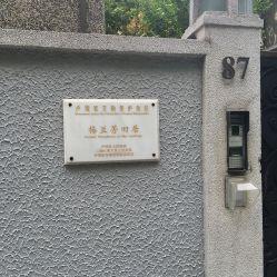 思南公馆的图片