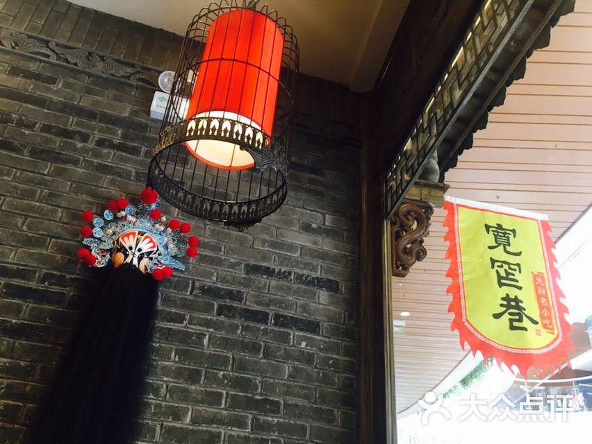 宽重庆(金茂览秀城店)-美食-长沙图片-大众点评美食窄巷中山路图片