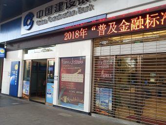 中国建设银行(西山万达店)