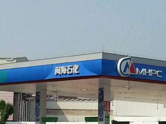 MHPC闽海泉州泉安加油站