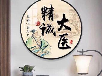 金水赵杰综合诊所(金水科明路门诊)