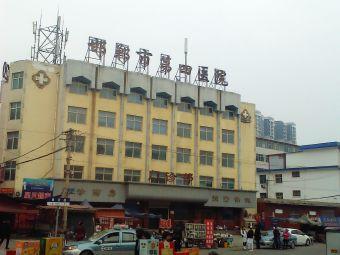 邯郸市第四医院