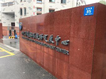 南京市鼓楼区教师发展中心