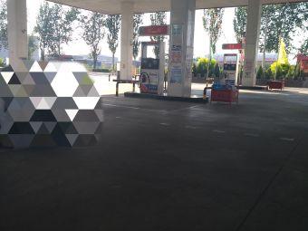 兴港加油站