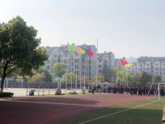 吴江区实验初级中学
