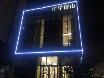 京师学院山