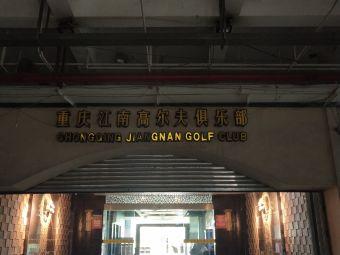 江南高尔夫俱乐部