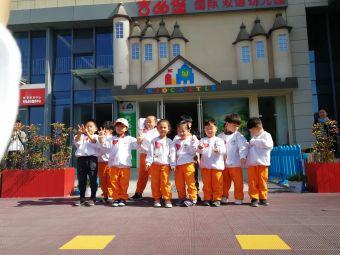 吉的堡(国际)双语幼儿园