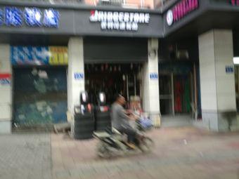福州市台江区胎动汽车用品店