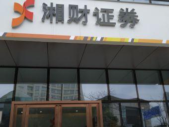 湘财证券(人民东路店)