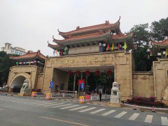 广西民族大学管理学院