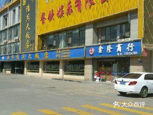 国伟清真大饭店停车场