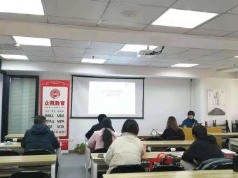 众凯教育无锡MBA培训(梁溪区分店)