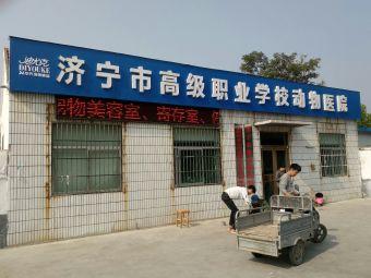 济宁农校动物医院