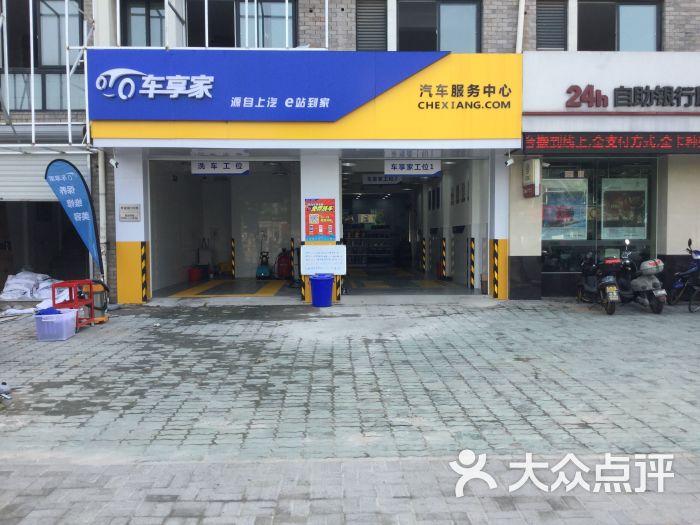 车享家汽车养护中心(宁波华业街店)门面图片 - 第19张
